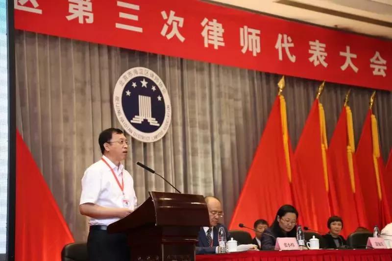 海淀区第三次律师代表大会隆重召开,毕文强律师当选监事长