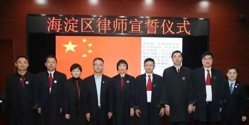 首届北京海淀区律师宣誓仪式